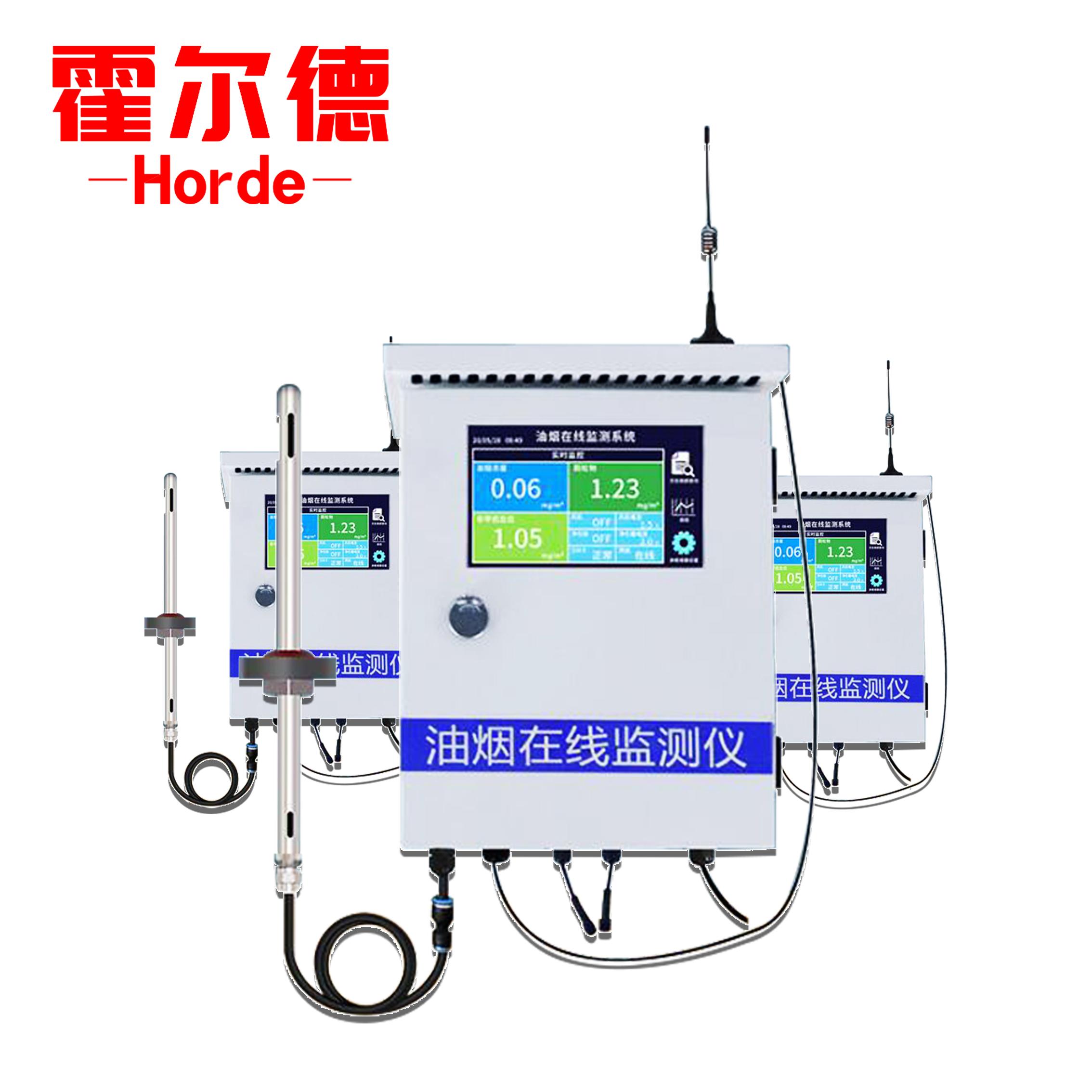 霍尔德 油烟监测仪器 HED-YY20油烟监测仪器