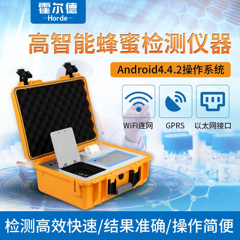 霍尔德 蜂蜜检测仪 HED-SP-蜂蜜快速检测仪