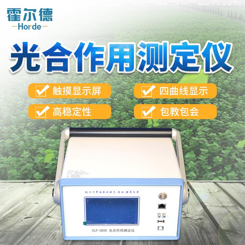 霍尔德 光合作用测定仪 HED-GH30光合作用测定仪