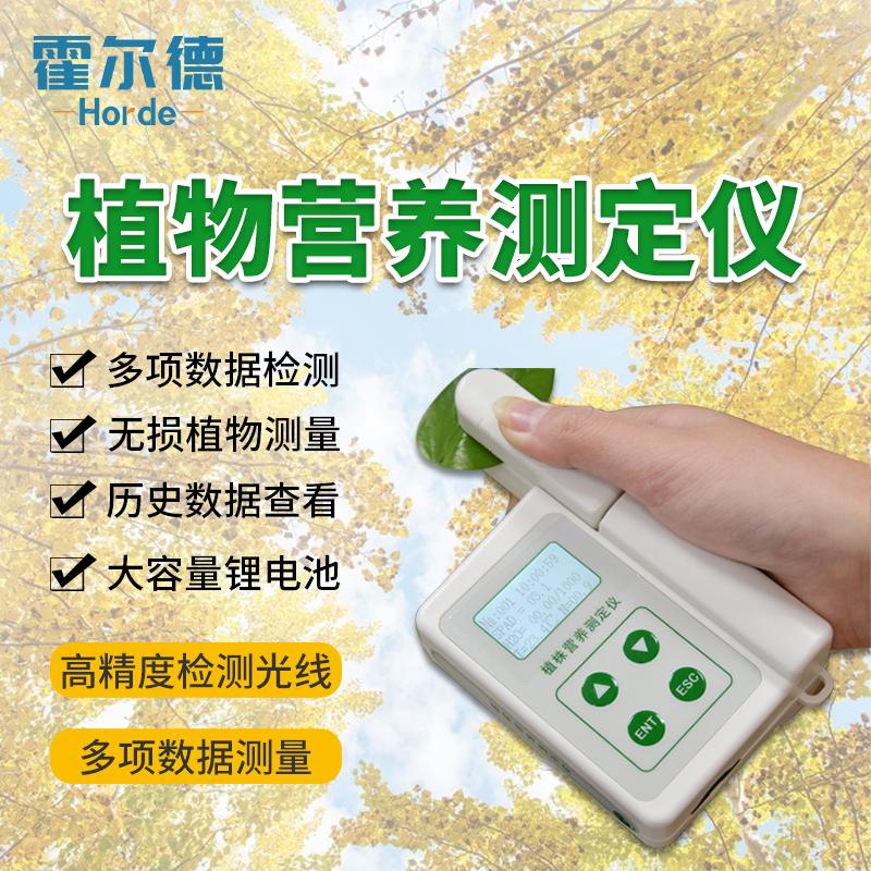 霍尔德 便携式叶绿素荧光仪 HED-YD便携式叶绿素荧光仪