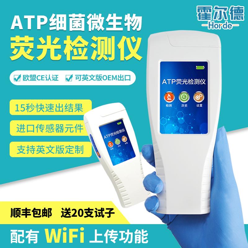 霍尔德 WIFI版ATP荧光检测仪 HED-ATPWIFI版ATP荧光检测仪