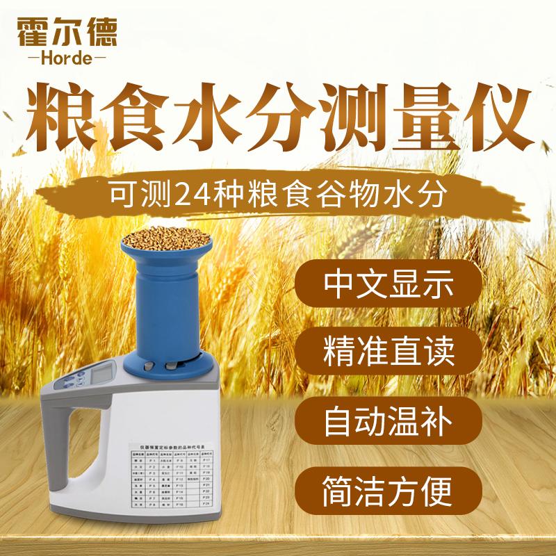 霍尔德 粮食水分测量仪 HED-L80粮食水分测量仪