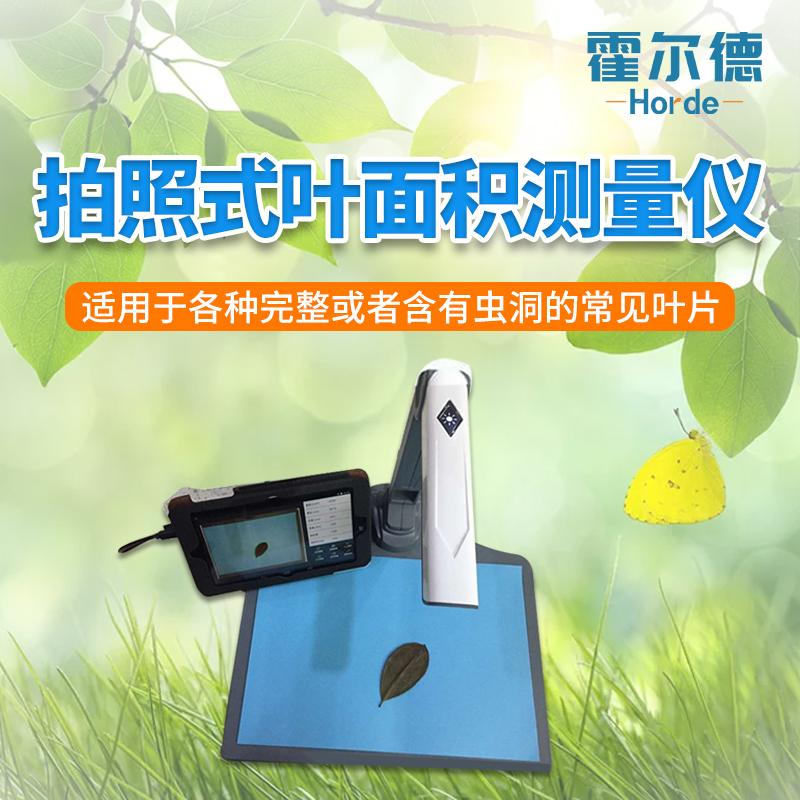拍照式叶面积测量仪  叶面积仪 霍尔德叶面积测量仪 HED-YMJ-P