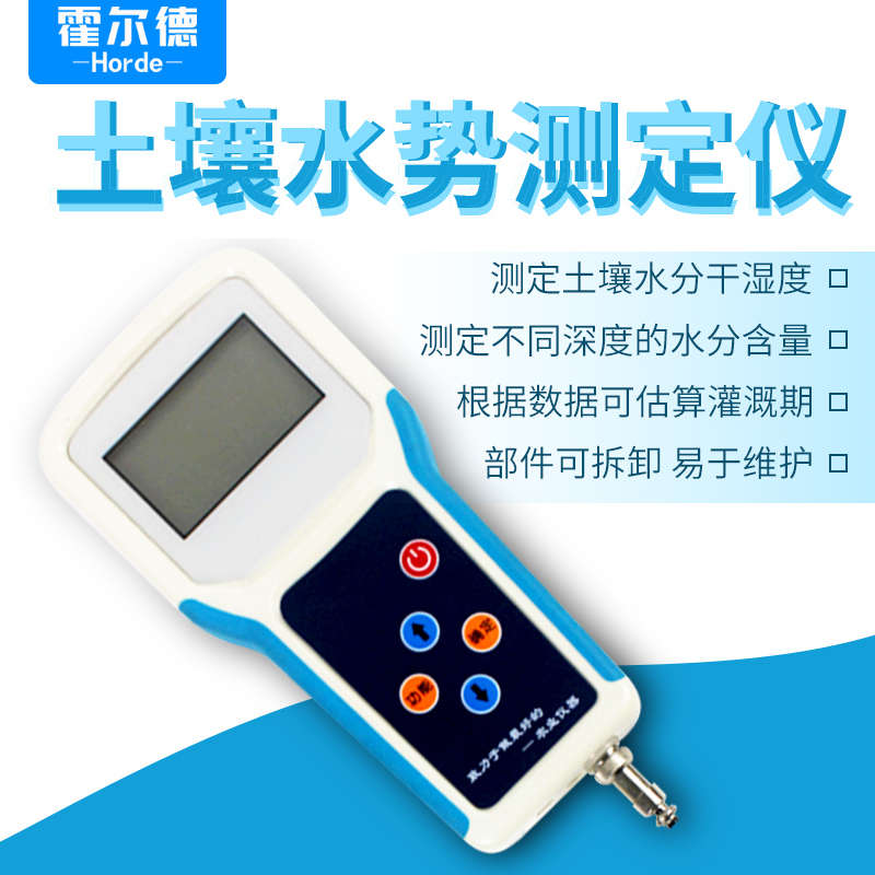 霍尔德 土壤水势测定仪 HED-SS土壤水势测量仪