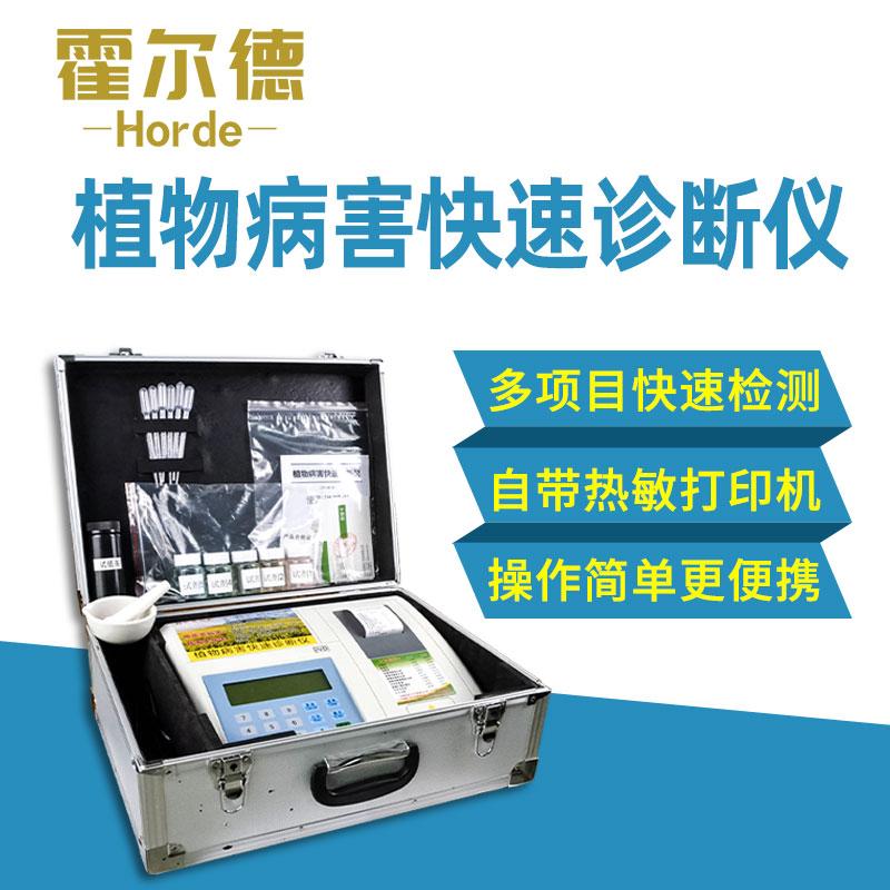 霍尔德 农作物病害检测仪 HED-ZWB农作物病害检测仪