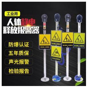 人体静电释放器触摸式工业防爆静电消除器仪球柱声光语音报警装置