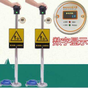 人体静电释放器消除球防爆证书齐全释放柱触摸式数显声光报警工业