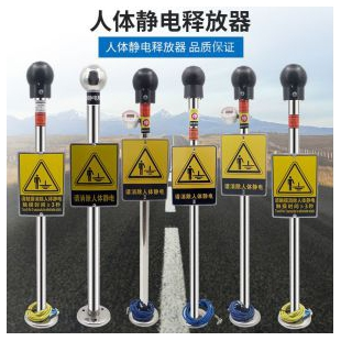 人体静电释放器消除器本安触摸式工业防爆静电仪球柱声光语音报警