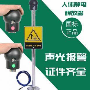人体静电消除释放器球触摸式工业智能防爆声光语音报警仪器加油站