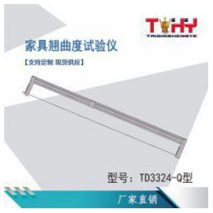 天枢星TD3324-Q型家具翘曲度试验仪
