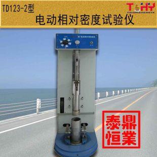 天枢星牌TD123-2型电动相对密度试验仪