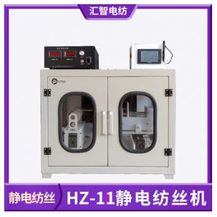 HZ-11静电纺丝机设备含高压电源
