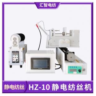 HZ-10静电纺丝机 含高压电源微量泵