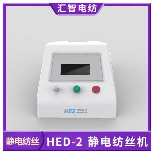 HED-02静电纺丝仪 便携式桌面化纺丝设备