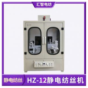 HZ-12 静电纺丝机含高压电源 加热除湿