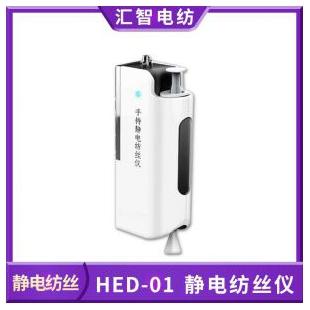 HED-01静电纺丝仪 便携式纺丝设备