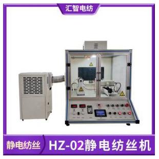 HZ-02静电纺丝机 加热除湿含高压电源