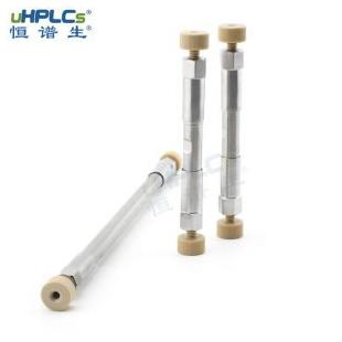 恒谱生USHB C18反相色谱柱高选择高分离度硅胶色谱柱,3.0*30mm