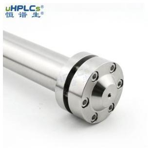 uHPLCs恒谱生50*250mm制备型液相色谱柱不锈钢空柱管