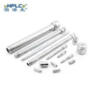 恒谱生10*50mm半制备液相色谱UHPLC系统色谱柱硬件空柱管