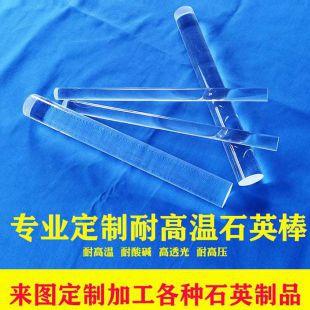 浩远石英 耐高温 耐腐蚀酸碱 高纯透明石英棒定制 石英玻璃棒导光棒 紫外石英棒 浩远定制