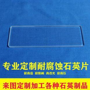 定制耐高温耐腐蚀石英玻璃 石英片 光学镜片 高透光实验室专用 浩远定制