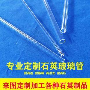 浩远 石英玻璃管 厂家定制透明石英管 石英玻璃管深加工 石英制品 石英管