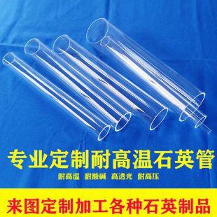 浩远石英制品 透明耐高温耐腐蚀石英玻璃管试管石英管管式炉石英舟实验仪器石英片定制