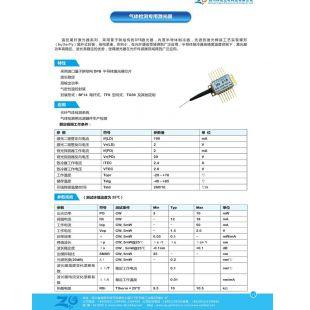 1567nm气体检测激光器