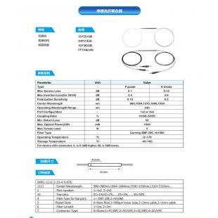 超光通信供应光纤隔离器