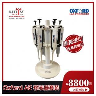 OXFORD AE 移液器套装
