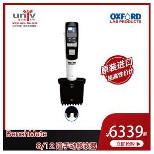 OXFORDBenchMate12道手动移液器