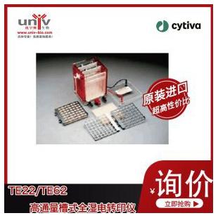 CYTIVA 高通量槽式全湿电转印仪