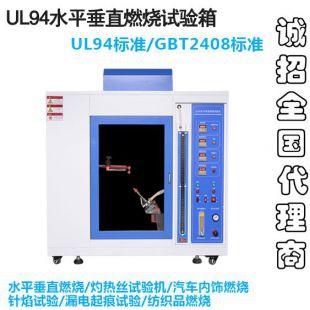 UL94水平垂直燃烧试验箱塑料阻燃性能等级测试仪