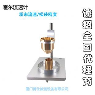 霍尔流速计金属粉末流动性测定仪