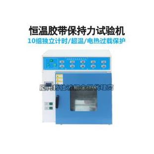 恒温胶带保持力试验机 持粘性测试仪 粘附力测定仪