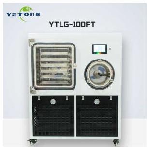 上海叶拓中试冷冻干燥机冻干机YTLG-100FT
