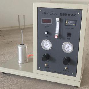 盛科YZS75型氧指数测定仪