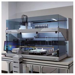 全自动加样系统(液体处理工作站/高通量全自动移液平台)
