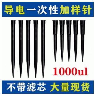 1000ul导电LiHa一次性加样尖枪头吸液针吸头TIPS头