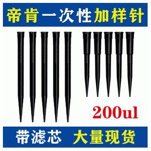 帝肯200ul黑色导电滤芯加样尖吸液针吸头