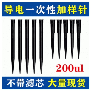200ul导电LiHa一次性加样针吸头移液尖枪头TIPS头