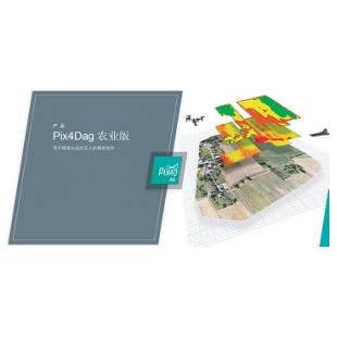 Pix4D无人机遥感/测绘图像处理软件