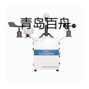 青岛百舟BZ-02C型化工园区泵吸式集成光散颗粒物监测仪
