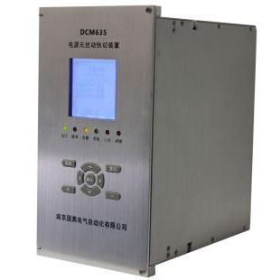 DCM633/635电源无扰动快速切换/无扰动快切/电快切/无扰动切换装置/双电源快速切换