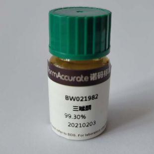 吡仑帕奈杂质