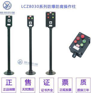 LCZ8050防爆防腐操作柱 工程塑料挂式壁式三防按钮箱
