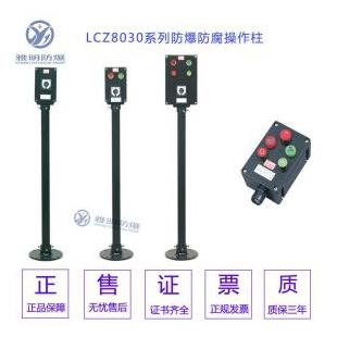 BZC8050防爆防腐操作柱 工程塑料三防操作箱 非标定制
