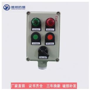 LBZ-A4D4B1立式防爆操作柱 防腐防尘防水按钮盒