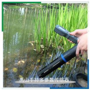 禹山手持多参数水质测定仪Y4001